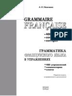 Грамматика французского языка в упражнениях 400 упражнений с ключами и комментариями by Иванченко А.И. (z-lib.org).pdf