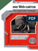 Создание Web сайтов без посторонней помощи