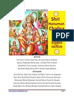 shri-hanuman-chalisa-lyrics-in-english