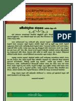 33.Sammodamana Jathakaya