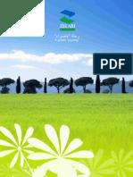 Zelari Piante Brochure