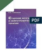 gomazkov_o_a_starenie_mozga_i_neyrotroficheskaya_terapiya.pdf