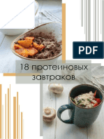 18 протеиновых завтраков