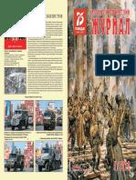 Военно-исторический журнал - 2020-05