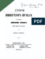 Себеос_История Иракла (пер. Патканьяна)