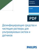 Дезинфицирующие средства и чистящие растворы для ультразвуковых систем и датчиков_453562014761a_ru-RU