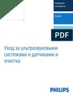 Уход за ультразвуковыми системами и датчиками и очистка_453562014371a_ru-RU