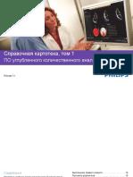 Справочная картотека, том 1_453562007621a_ru-RU.pdf