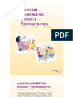 adhd_booklet
