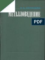 Антикайн П.А. Металловедение
