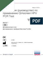 HB-2579-003_1117669_R2_QIAScreen_PCR_CE_0819_EMEA_RU.pdf