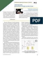 Crystal generators in Multisim (2).pdf