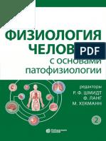 Шмидт Р.Ф., Ланг Ф., Хекманн М. (ред.) - Физиология человека с основами патофизиологии Ч. 2(2019, Лаборатория знаний) - libgen.lc.pdf