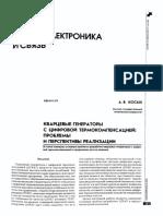 kvartsev-e-generator-s-tsifrovoy-termokompensatsiey-problem-i-perspektiv-realizatsii