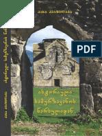 kaxa kvaSilava. istoriuli samurzayanos warsulidan.pdf