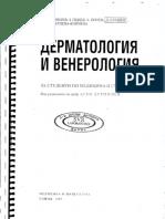 Дерматология и венерология на Дурмишев