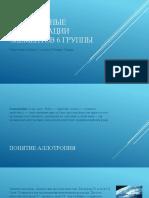Аллотропные модификации элементов 6 группы Головко.pptx