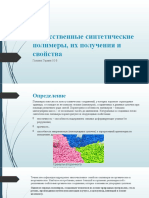 Искусственные синтетические полимеры, их получения и свойства. Головко 10-Б.pptx