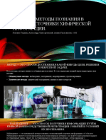 НАУЧНЫЕ МЕТОДЫ познания в химии.Головко,Слюсаревский,Герасимова.11-Б.pptx
