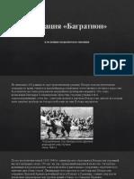 Операция «Багратион» Головко 9-Г.pptx