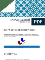 Параллельный перенос Головко 9-Г.pptx