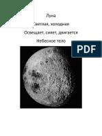 Луна.rtf
