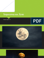 Хиросима на Луне.Головко.pptx