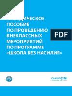 Methodological manual_ School without violence_Ru