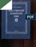 chrelashvili_k_t_tsova_tushinskiy_batsbiyskiy_yazyk.pdf
