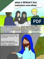 Иисус воскрешает сына вдовы