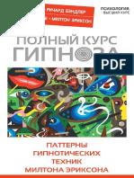 Bandler_R._Polniy_kurs_gipnoza_Patterni_gipnoticheskih_tehnik_Miltona_Eriksona.pdf