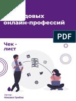 8 трендовых онлайн профессий.pdf
