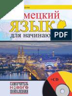 Немецкий язык для начинающих ( PDFDrive.com ).pdf