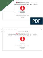 Руководство по началу работы с YouTube - YouTube.pdf