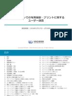 スマートフォンでの写真撮影・プリントに関するユーザー調査.pdf