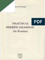 Б_Подольский_Практическая_грамматика