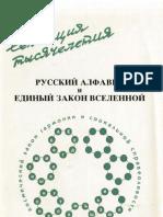pleshanov_a_russkii_alfavit_i_edinyi_zakon_vselennoi.pdf