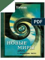 nicheva_n_novye_miry_rabota_s_energiiami_chisel.pdf