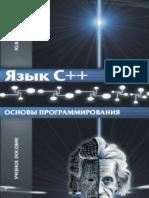 Марапулец Ю. Язык С++. Основы программирования (2019)
