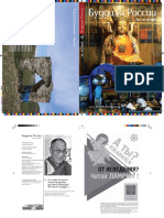 buddhism-of-russia-41.pdf