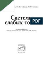 Романов А.Б. и др. - Системы слабых токов (2010)