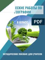Практические работы по географии.pdf