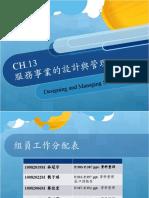 13服務品質設計與管理.pptx
