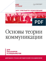 Гавра Д.П. Основы теории коммуникации (2011).pdf