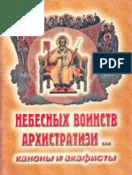 Небесных воинств Архистратизи...- 2001