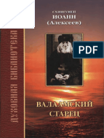 Схиигумен Иоанн (Алексеев) - Валаамский старец (Духовная библиотека) - 2011