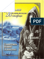 Схиигумен Иоанн (Алексеев) - Письма Валаамского старца - 2007