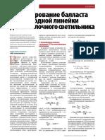 Чербов_Юняев_проектирование_балласта_светодиодной_линейки.pdf