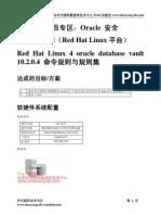sdzy_aq_linVault_V 2 Oracle database vault 10 2 0 4 命令规则与规则集