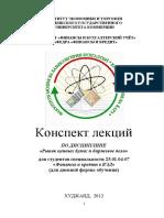 лекции на 8 кредитов.docx
